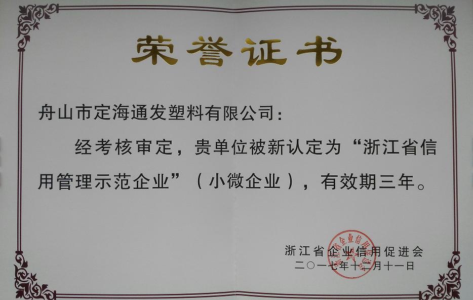浙江省信用管理示范企业.jpg