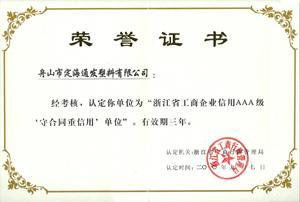 """2010年9月7日,我公司被浙江省工商行政管理局认定为""""浙江省工商企业信用AAA级守合同重信单位.jpg"""