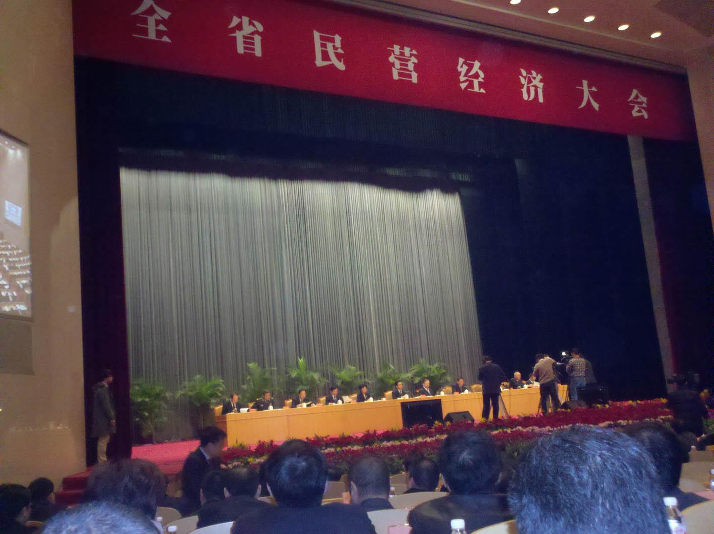 """公司董事长吴汉民 受邀参加2012""""浙江省民营经济大会"""".jpg"""
