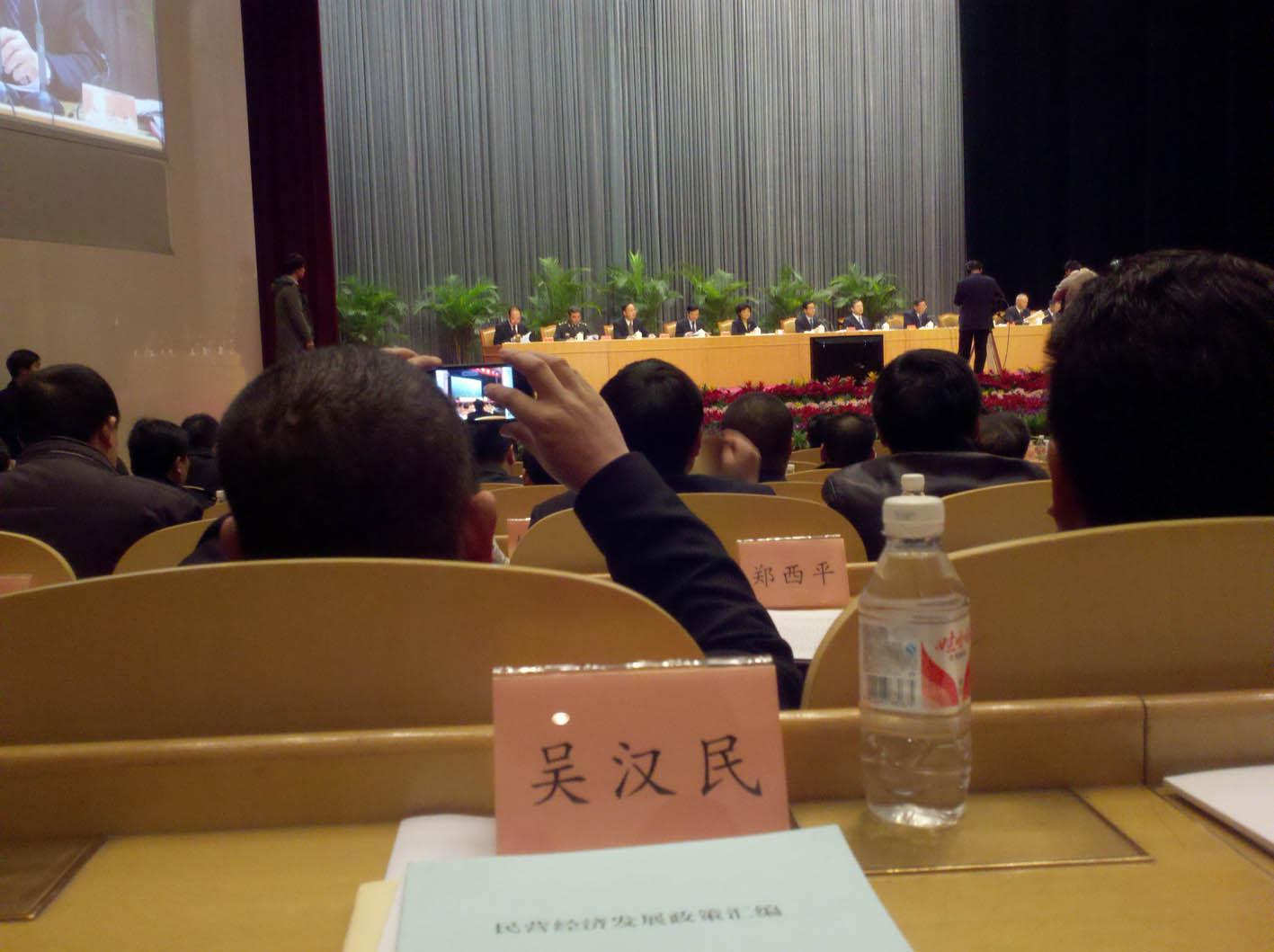"""公司董事长吴汉民 受邀参加2012""""浙江省民营经济大会""""2.jpg"""
