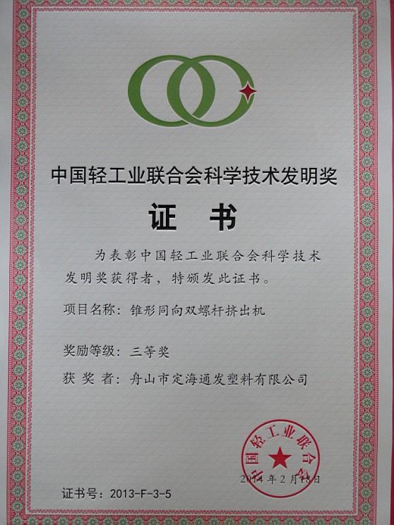 热烈庆祝我司锥形同向双螺杆塑料亚博app官网下载ios获中国轻工业联合会发明三等奖.jpg