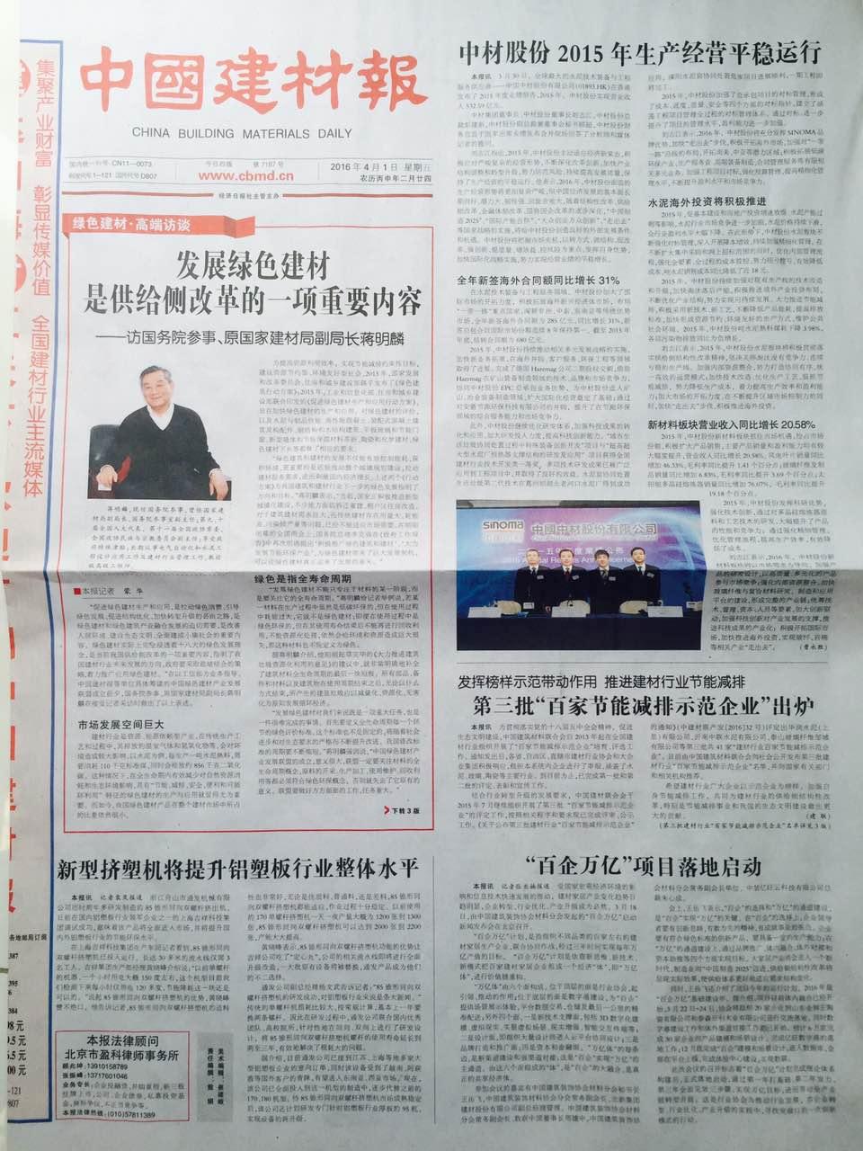 """中国建材报对""""SJSZ85型双螺杆铝塑板挤塑机""""进行重点报道.jpg"""